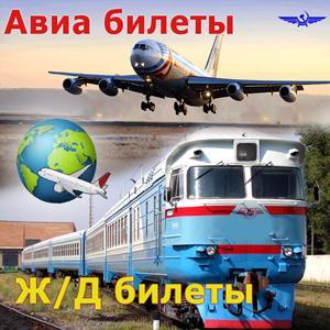 Авиа- и ж/д билеты Черняховска