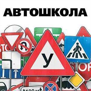 Автошколы Черняховска