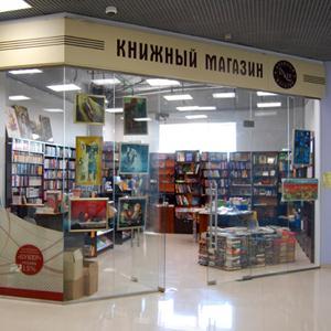 Книжные магазины Черняховска