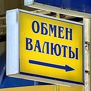 Обмен валют Черняховска