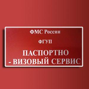 Паспортно-визовые службы Черняховска