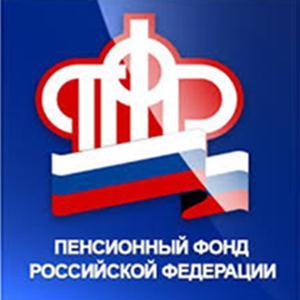 Пенсионные фонды Черняховска