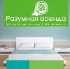 Аренда квартир и офисов в Черняховске