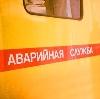 Аварийные службы в Черняховске