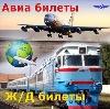 Авиа- и ж/д билеты в Черняховске