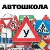 Автошколы в Черняховске