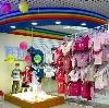 Детские магазины в Черняховске