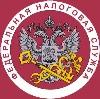 Налоговые инспекции, службы в Черняховске
