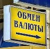 Обмен валют в Черняховске