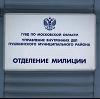 Отделения полиции в Черняховске