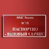 Паспортно-визовые службы в Черняховске