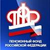 Пенсионные фонды в Черняховске