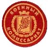 Военкоматы, комиссариаты в Черняховске