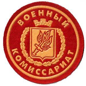 Военкоматы, комиссариаты Черняховска